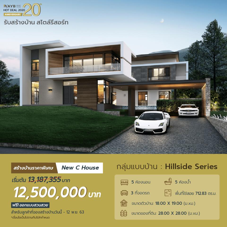 Ads-New C House-1