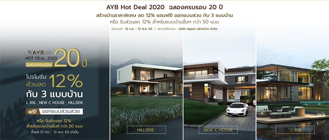 AYB Hot Deal 2020